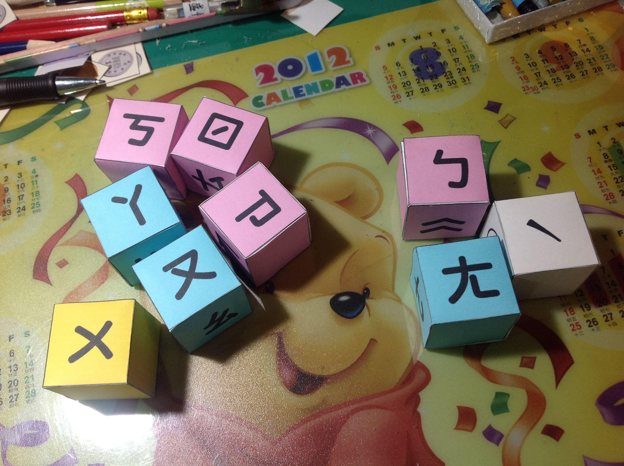 玩法二、所有骰子投出,跟孩子比賽看誰先拼出讀音!