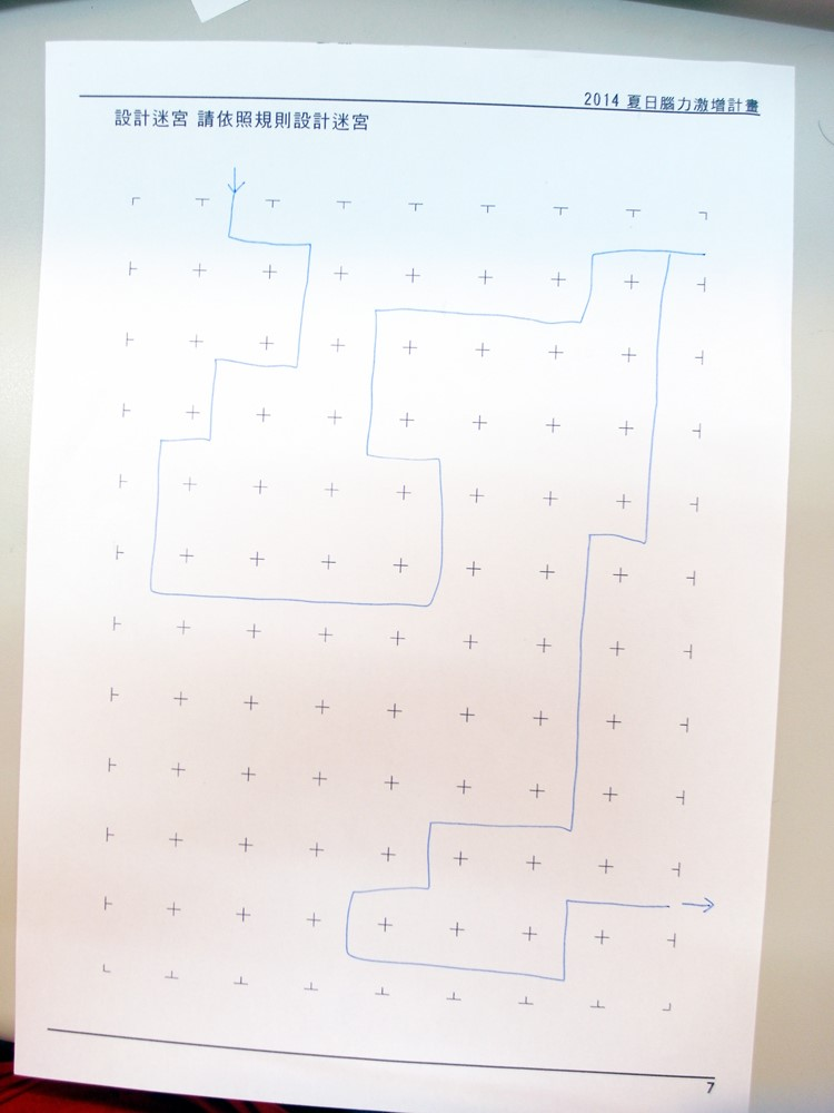 畫出正確路線圖