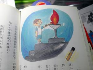 兒子對於火柴棒點燃聖火的場景最有感覺,他會做出什麼作品?